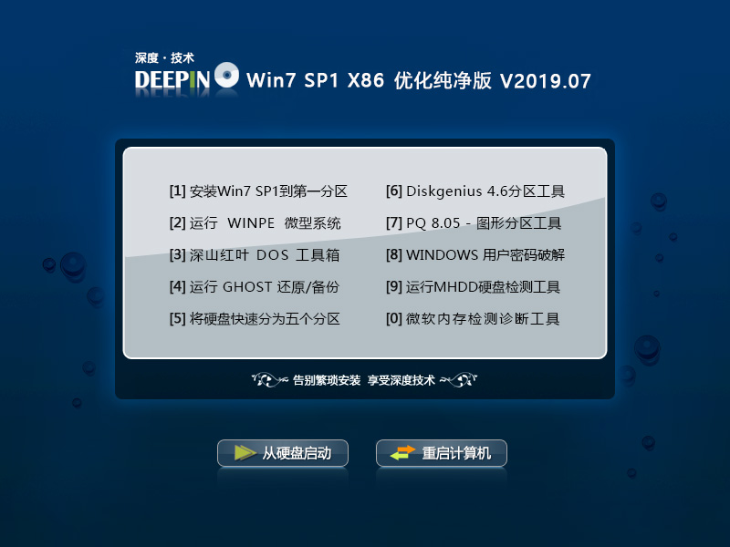 深度技术 Win7系统 32位 优化纯净版 V2019.07_Win7纯净版32位