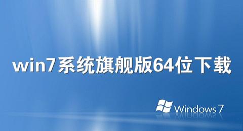 win7系统旗舰版64位下载