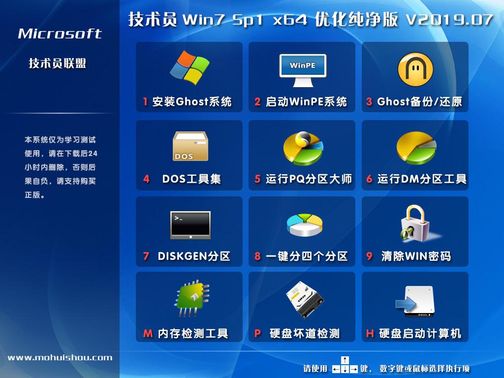 技术员联盟 Win7系统 64位 优化纯净版 V2019.07_Win7纯净版64位