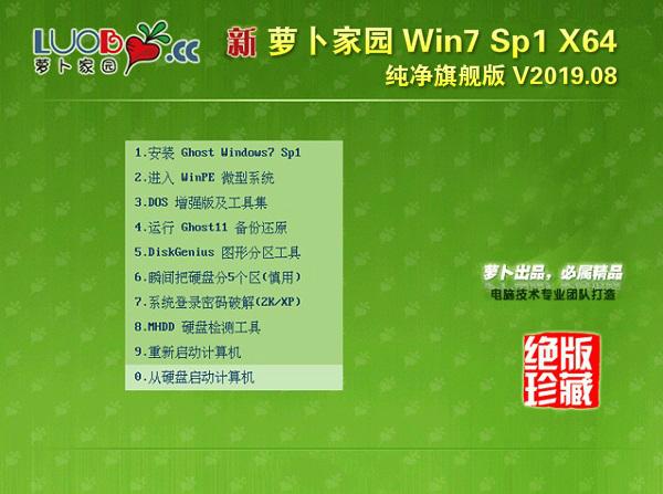 萝卜家园 Ghost Win7 SP1 64位 纯净旗舰版 V2019.08