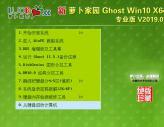 萝卜家园 Win10系统64位 专业版 V2019.07_Win10 64位专业版