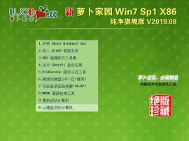 萝卜家园 Ghost Win7 SP1 32位 纯净旗舰版 V2019.08