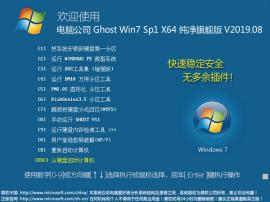 电脑公司 Ghost Win7 SP1 64位 纯净旗舰版 V2019.08