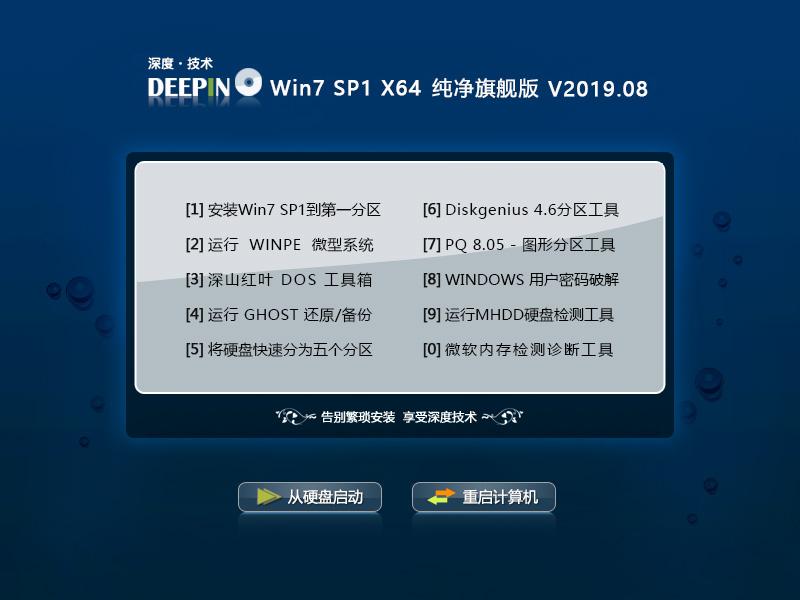 深度技术 Ghost Win7 SP1 64位 纯净旗舰版 V2019.08