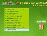 萝卜家园 win10 64位 专业版 V2019.08