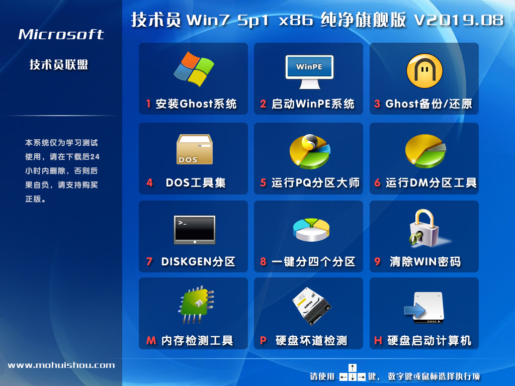 技术员联盟 Ghost Win7 SP1 32位 纯净旗舰版 V2019.08
