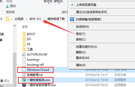 神舟精盾U65E笔记本怎么重装系统Win10