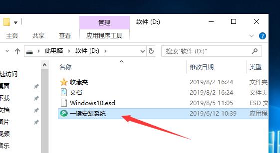 神舟战神Z6-KP5S笔记本怎么装win10系统