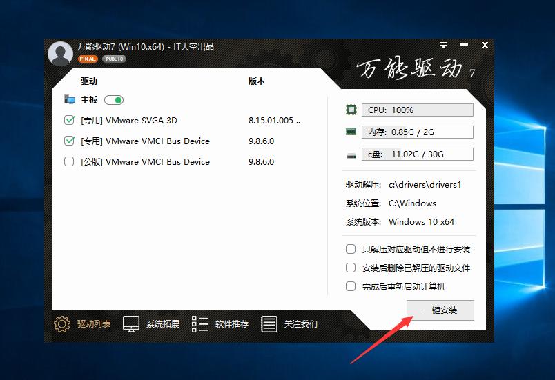 神舟精盾U65E笔记本怎么重装系统win10?