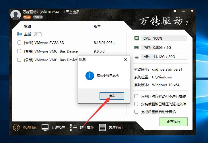 神舟战神Z6-KP5S笔记本怎么装win10系统?