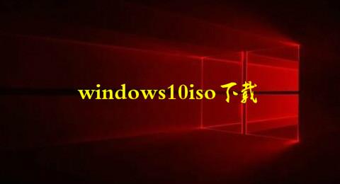 windows10iso下载