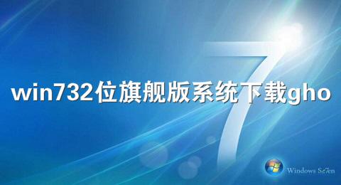 win732位旗舰版系统下载gho