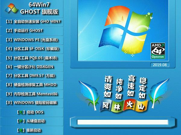 风林火山 Ghost Win7 SP1 64位 纯净旗舰版 V2019.08