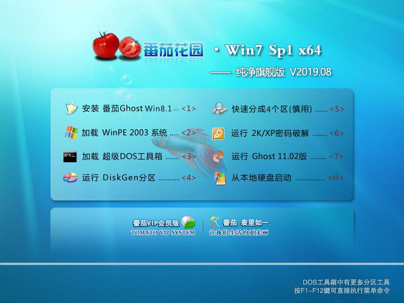 番茄花园 Ghost Win7 SP1 64位 纯净旗舰版 V2019.08