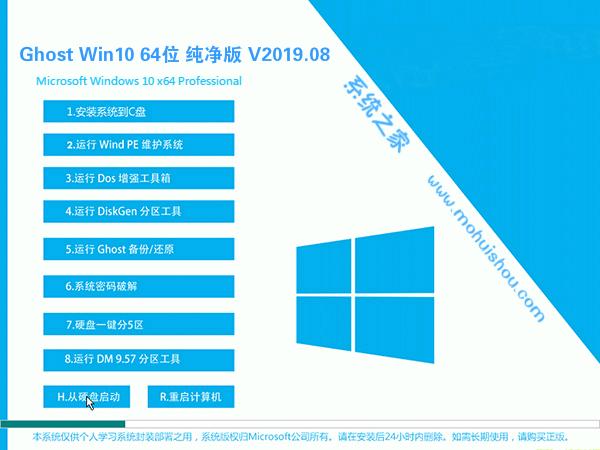 系统之家 Win10 64位 纯净版系统 V2019.08_Win10纯净版64位