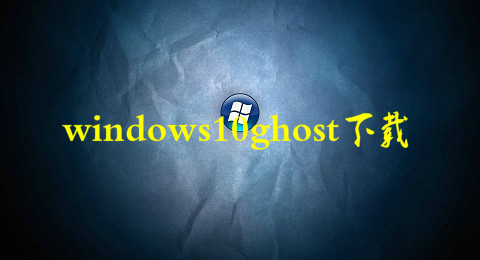 windows10ghost下载