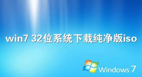 win7 32位系统下载纯净版iso