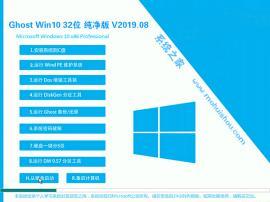 系统之家 Win10 32位 纯净版系统 V2019.08_Win10纯净版32位