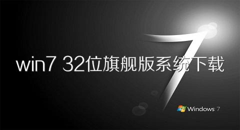 win7 32位旗舰版系统下载