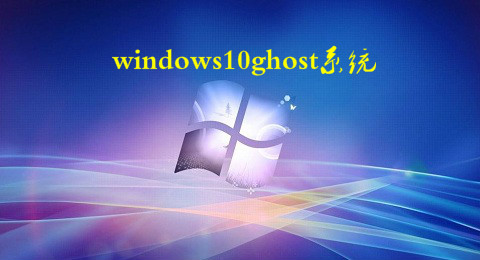 windows10ghost系统