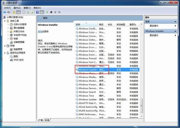 win7怎样禁止电脑安装软件