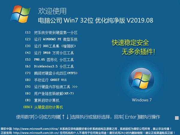 电脑公司 Win7 32位 优化纯净版 V2019.08_Win7 32位纯净版