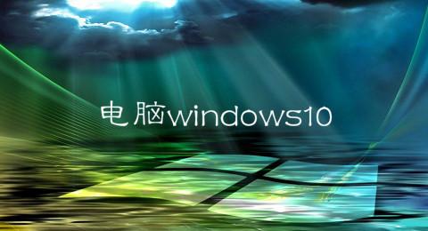 ����windows10
