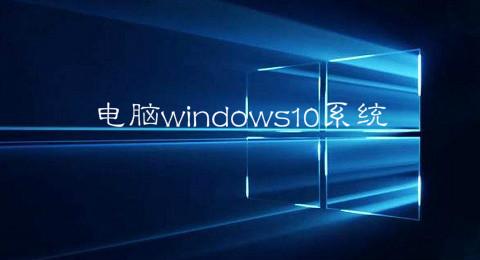 电脑windows10系统