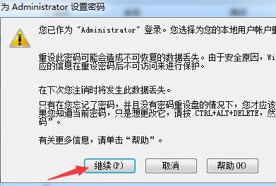 windows7系统怎么取消开机密码?-第4张图片