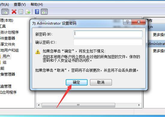 windows7系统怎么取消开机密码?-第5张图片