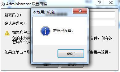 windows7系统怎么取消开机密码?-第6张图片