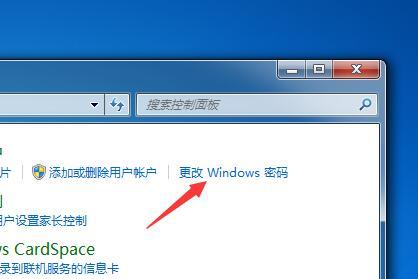 电脑开机密码怎么改