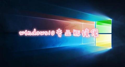 windows10专业版镜像