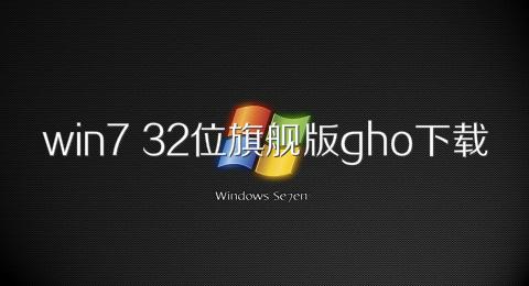 win7 32位旗舰版gho下载