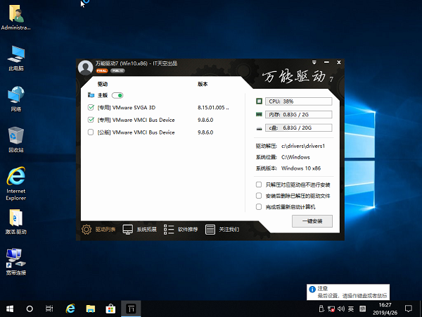 风林火山 Win10 32位 纯净版系统 V2019.08_Win10纯净版32位