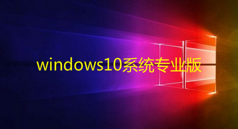 windows10系统专业版