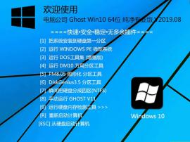 电脑公司 Ghost Win10 64位 纯净专业版 V2019.08