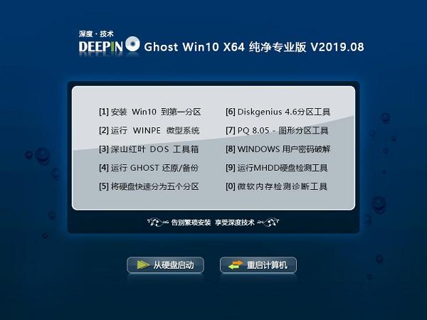 深度技术 Ghost Win10 64位 纯净专业版 V2019.08