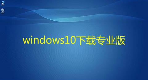 windows10下载专业版