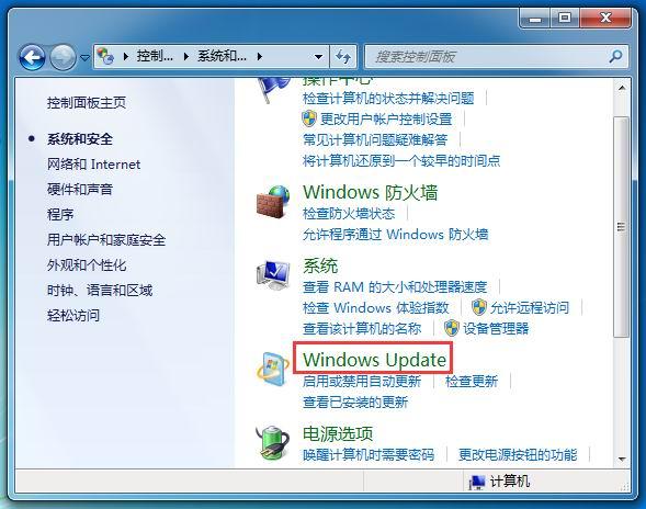 win7如何取消电脑自动更新