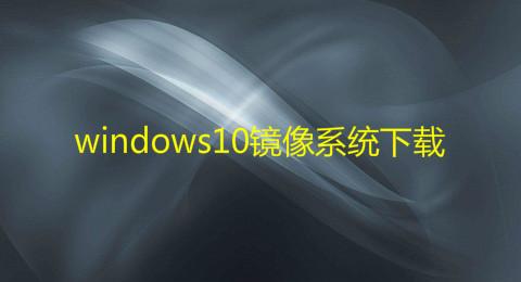 windows10镜像系统下载