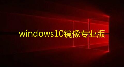 windows10镜像专业版