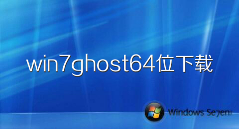 win7ghost64位下载