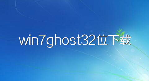 win7ghost32位下载