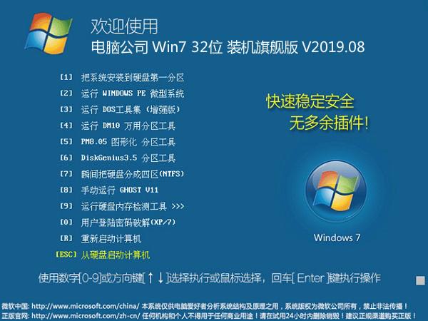 电脑公司 Win7 32位 装机旗舰版 V2019.08_Win7装机版32位