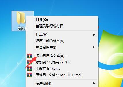 win7文件夹怎么加密码?