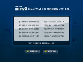 深度技术 Win7 64位 装机旗舰版 V2019.08_Win7装机版64位