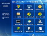 技术员联盟 Win7 64位 装机旗舰版 V2019.08_Win7装机版64位