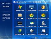 技术员联盟 Win7 32位 装机旗舰版 V2019.08_Win7装机版32位