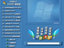 风林火山 Win7 64位 装机旗舰版 V2019.08_Win7装机版64位